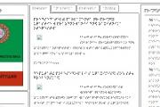 Parlament Republiki Czeczeńskiej i alfabet Braille'a
